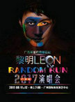 黎明 Random Run 巡回演唱会深圳站