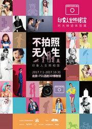 《印象人生照相馆》时光映迹摄影展--北京站
