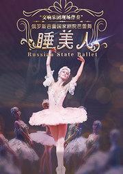 爱乐汇•俄罗斯芭蕾国家剧院《睡美人》交响乐现场伴奏版