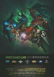 2017 VIDEO GAMES LIVE 暴雪游戏音乐会—上海站