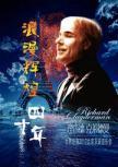 浪漫辉煌四十年—理查德•克莱德曼世界巡演2017北京音乐会