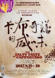 2017首都剧场精品剧目邀请展演 话剧:《卡布奇诺的咸味》