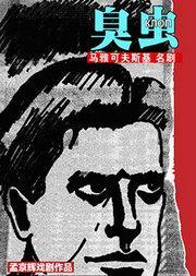 孟京辉导演作品《臭虫》