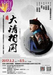 2017首都剧场精品剧目邀请展演 话剧:《大清相国》