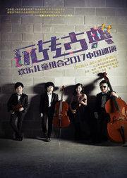 """【万有音乐系】""""玩转古典""""—欢乐儿童组合2017中国巡演"""
