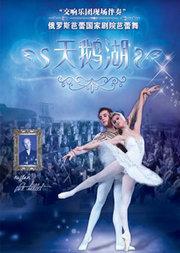 爱乐汇•俄罗斯芭蕾国家剧院《天鹅湖》交响乐现场伴奏版