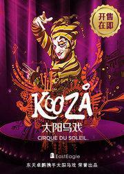 加拿大太阳马戏团《KOOZA》巡演