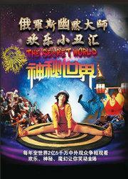 俄罗斯幽默大师《神秘世界》欢乐小丑汇---北京站