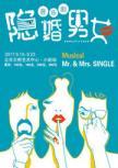 音乐剧《隐婚男女》Mr.&Mrs. Single