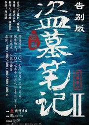 多媒体3D舞台剧 告别演出版 《盗墓笔记Ⅱ:怒海潜沙》