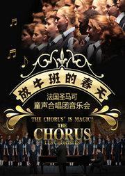 爱乐汇•《放牛班的春天》法国圣马可童声合唱团北京音乐会