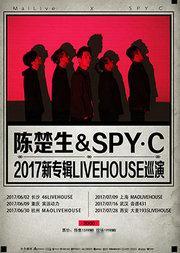 陈楚生&SPY.C2017新专辑livehouse巡演