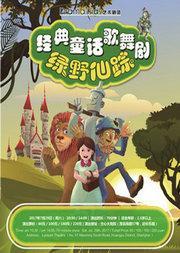 DramaKids艺术剧团·经典童话歌舞剧《绿野仙踪·奥兹国历险记》