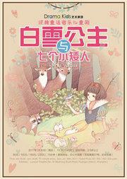 DramaKids艺术剧团·格林童话经典音乐儿童剧《白雪公主与七个小矮人》