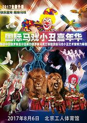 快乐童年—2017马戏小丑嘉年华