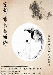 京剧《谁共白头吟》