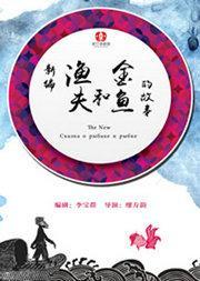 大型新编魔幻儿童剧《渔夫和金鱼的故事》