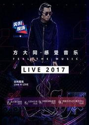 Live 4 LIVE《尖叫现场》·方大同感受音乐Feel The Music Mini Live 2017