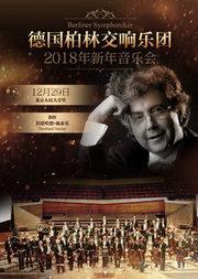 德国柏林交响乐团—2018新年音乐会