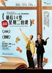 台湾果陀剧场《最后14堂星期二的课》2018年上海13度感动上演