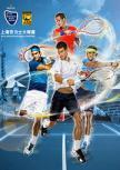 2017 上海劳力士大师赛 2017 Rolex Shanghai Masters