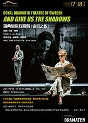 瑞典皇家戏剧院《命运之影》 Royal Dramatic Theatre of Sweden: And Give Us The Shadows