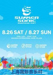2017夏日超音速音乐节上海站  SUMMER SONIC 2017 SHANGHAI