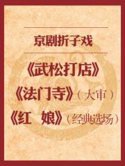 京剧折子戏《武松打店》《法门寺·大审》《红娘·拷红》