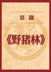 京剧《野猪林》