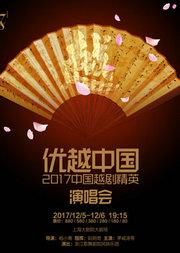 《优越中国》2017中国越剧精英演唱会
