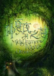 国家大剧院制作莎士比亚话剧《仲夏夜之梦》