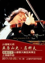 小提琴大师亚历山大•马科夫—帕格尼尼小提琴大赛金奖得主 上海音乐会