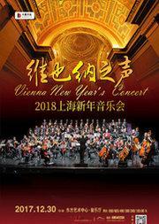维也纳之声-2018上海新年音乐会