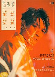 """2018杨宗纬""""声声声声""""VOCAL巡唱PLUS"""