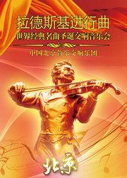 爱乐汇·《拉德斯基进行曲》世界经典名曲圣诞交响音乐会