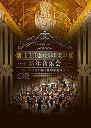 爱乐汇•维也纳多瑙河爱乐乐团新年音乐会