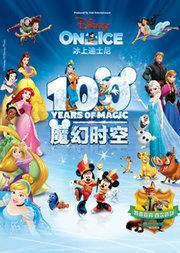 """""""冰上迪士尼•魔幻时空""""2017巡演"""