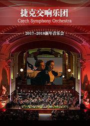 爱乐汇•《经典奥斯卡》—捷克交响乐团电影名曲视听音乐会