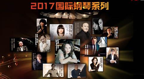 2017国际钢琴系列