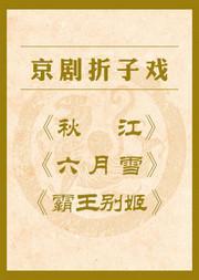 京剧折子戏《秋 江》《六月雪》《霸王别姬》