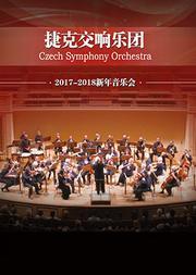 爱乐汇•捷克交响乐团上海新年音乐会