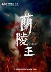 王晓鹰导演作品 中国国家话剧院《兰陵王》