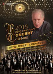 第22届人民大会堂•北京新年音乐会(1996-2017)——捷克布尔诺爱乐乐团