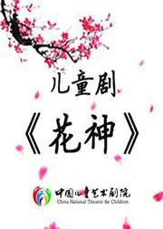 中国儿童艺术剧院 儿童剧《花神》