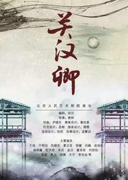 北京人民艺术剧院演出-话剧:《关汉卿》