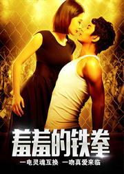 开心麻花爆笑舞台剧《羞羞的铁拳》明星版北京站