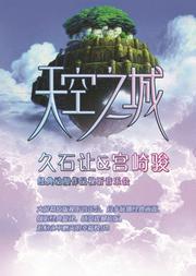 """爱乐汇•""""天空之城""""久石让&宫崎骏动漫视听音乐会"""