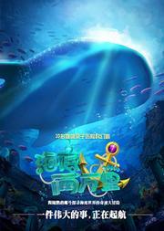 3D多媒体海洋历险科幻音乐剧 《海底两万里》