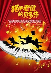 """""""猫和老鼠的贝多芬""""世界钢琴名曲快乐视听音乐会"""
