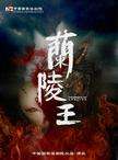 中国国家话剧院《兰陵王》
